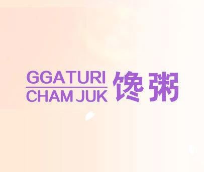 馋粥-GGATURI CHAM JUK