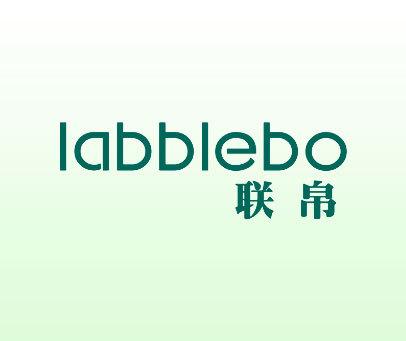 联帛-LABBLEBO