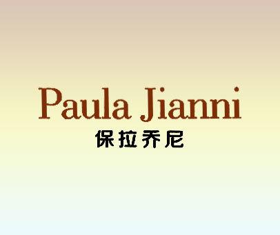 PAULA-JIANNI-保拉乔尼