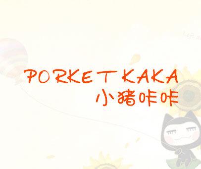 小猪咔咔-PORKETKAKA