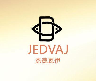 杰德瓦伊-JEDVAJ