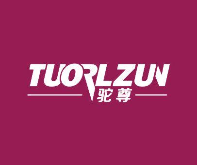 驼尊-TUORLZUN