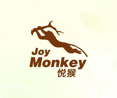 悦猴-JOY-MONKEY