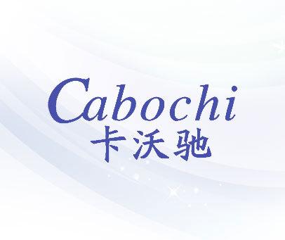 卡沃驰-CABOCHI