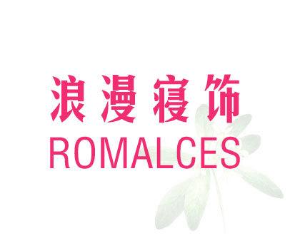 浪漫寝饰-ROMALCES