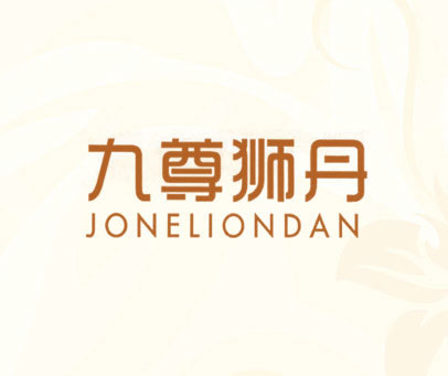 九尊狮丹-JONELIONDAN