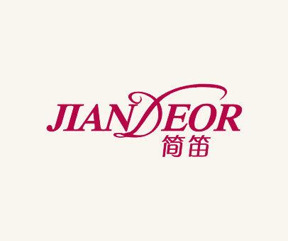 简笛-JIANDEOR