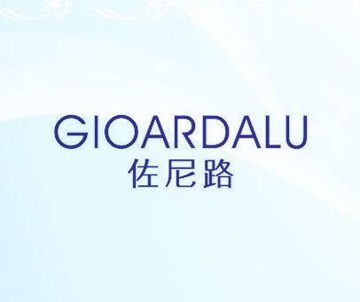 佐尼路-GIOARDALU