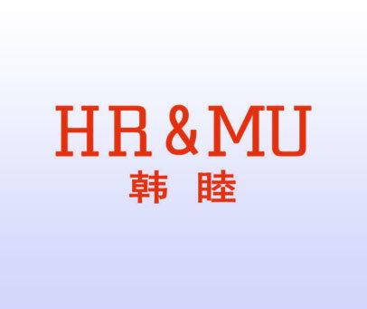 韩睦-HR&MU