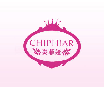 姿菲娅-CHIPHIAR