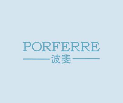 波斐-PORFERRE
