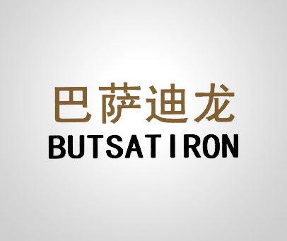巴萨迪龙-BUTSATIRON