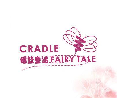 摇篮童话-CRADLE-FAIRY-TALE