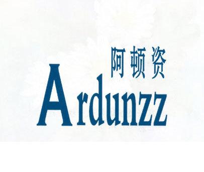 阿顿资 ARDUNZZ