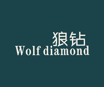 狼钻-WOLFDIAMOND