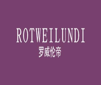 罗威伦帝-ROTWEILUNDI