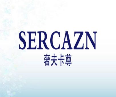 奢夫卡尊-SERCAZN