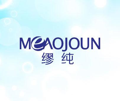 缪纯-MEAOJOUN