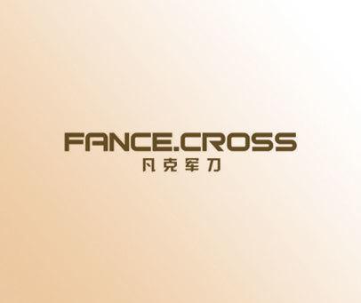 凡克军刀-FANCE.CROSS