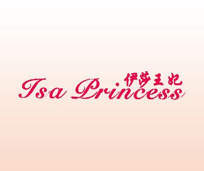 伊莎王妃-ISA-PRINCESS