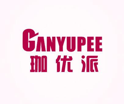 珈优派-GANYUPEE