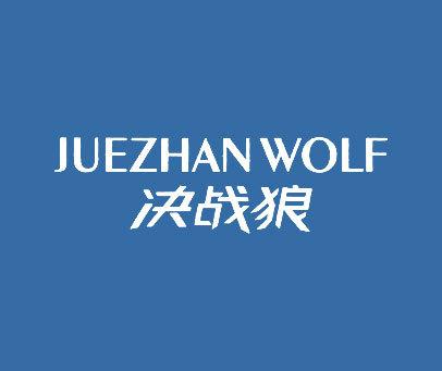 决战狼-JUEZHAN-WOLF