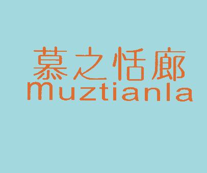 慕之恬廊-MUZHITIANLA