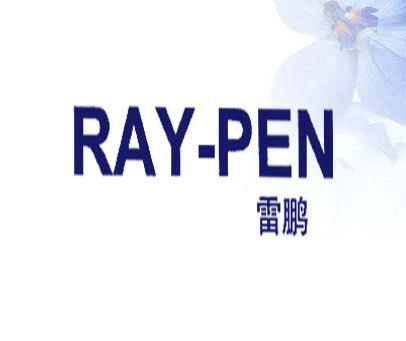 雷鹏-RAY-PEN