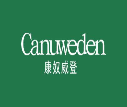 康奴威登-CANUWEDEN