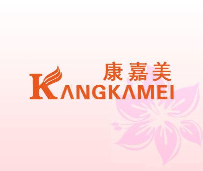 康嘉美-KANGKAMEI