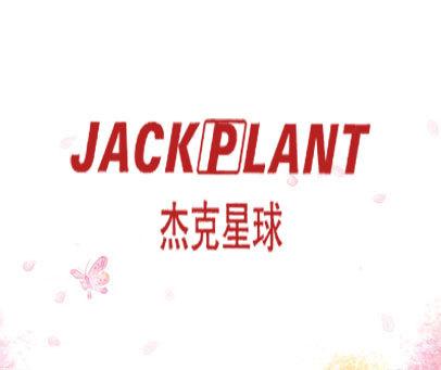 杰克星球-JACKPLANT
