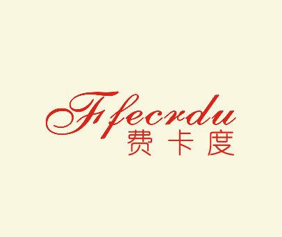 费卡度-FFECRDU