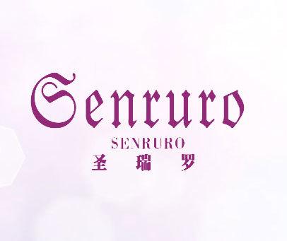 圣瑞罗-SENRURO