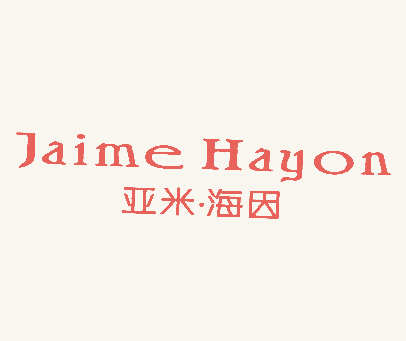 亚米·海因-JAIME-HAYON