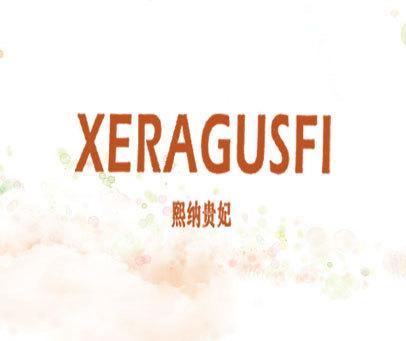 熙纳贵妃-XERAGUSFI