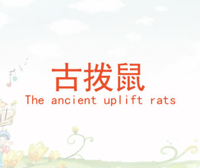 古拨鼠-THE-ANCIENT-UPLIFT-RATS