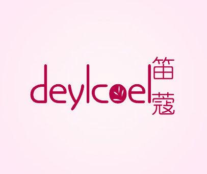 笛蔻-DEYLCOEL