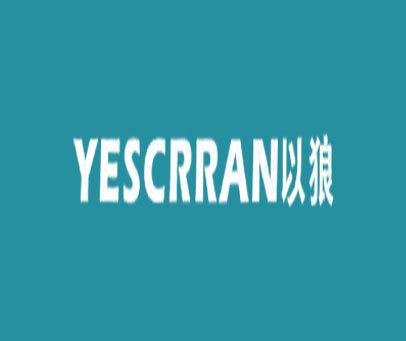 以狼-YESCRRAN
