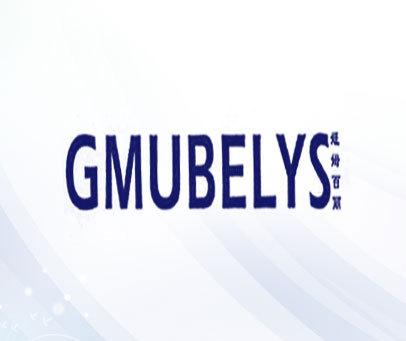 姬姆百丽-GMUBELYS
