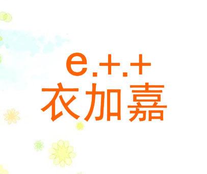 衣加嘉-E.+.+