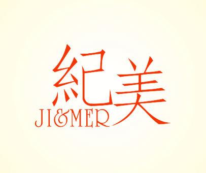 纪美-JI&MER