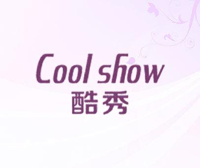 酷秀-COOL SHOW