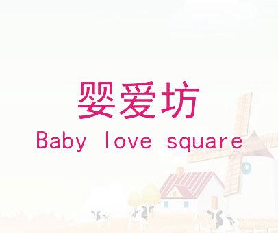 婴爱坊-BABY-LOVE-SQUARE