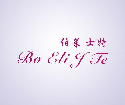 伯莱士特-BO-ELI-J-TE