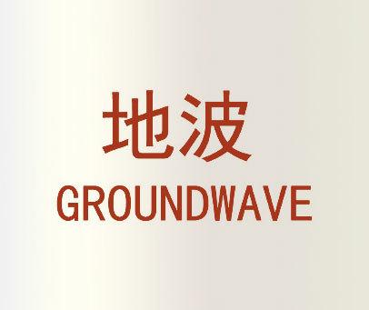 地波-GROUNDWAVE