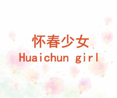 怀春少女-HUAICHUN-GIRL