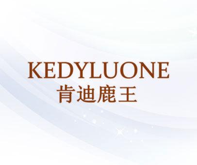 肯迪鹿王-KEDYLUONE