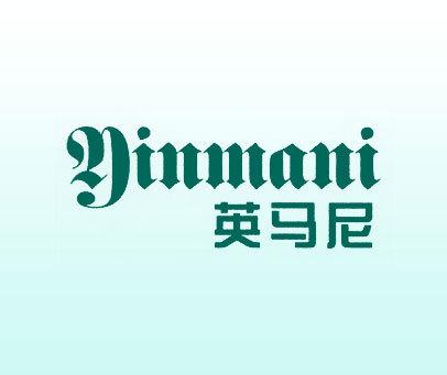 英马尼-YINMANI