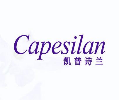 凯普诗兰-CAPESILAN