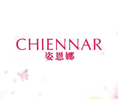 姿恩娜-CHIENNAR